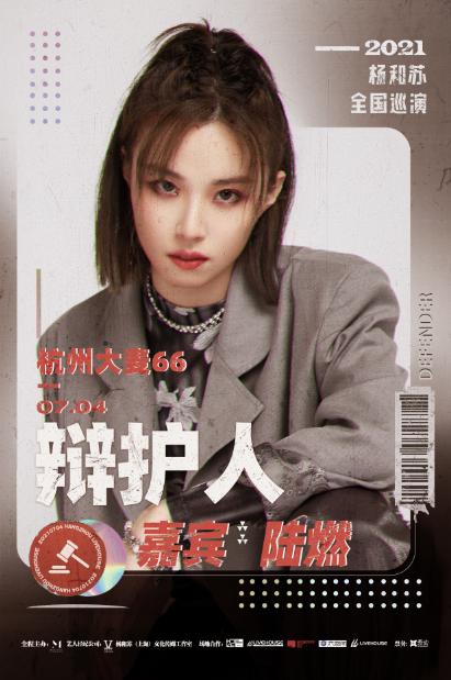 """杨和苏2021""""辩护人""""巡演LVH-杭州站"""
