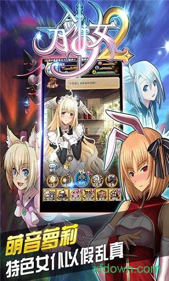 刀剑少女2pc版下载