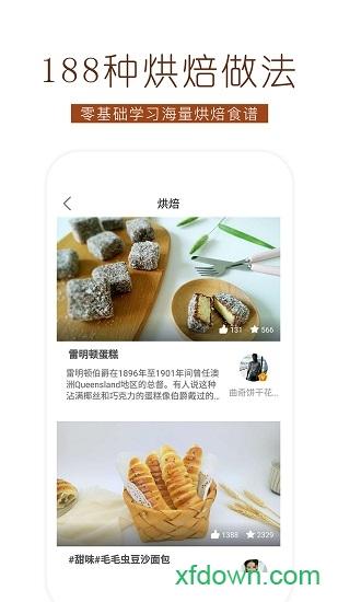 烘焙食谱软件下载