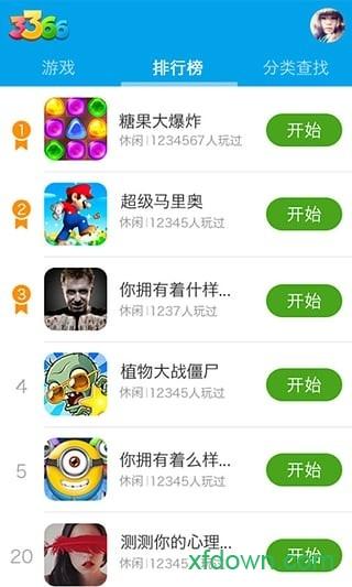 3366游戏盒app下载