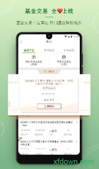 恒生中国app下载