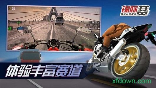 真实公路摩托锦标赛游戏下载