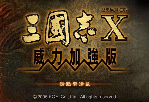 三国志10中文硬盘版下载
