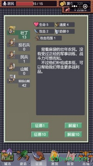 城邦发展史中文版下载