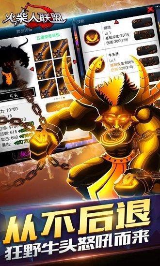 火柴人联盟神兵降临安卓版下载