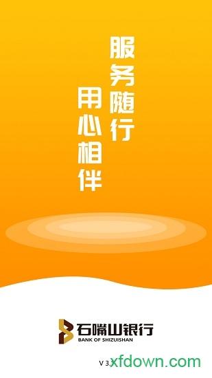 石嘴山银行app下载