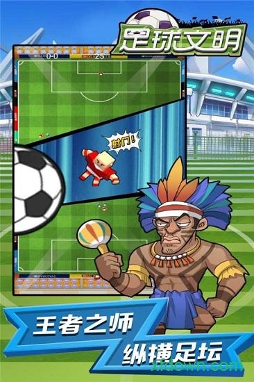 足球文明国际服下载