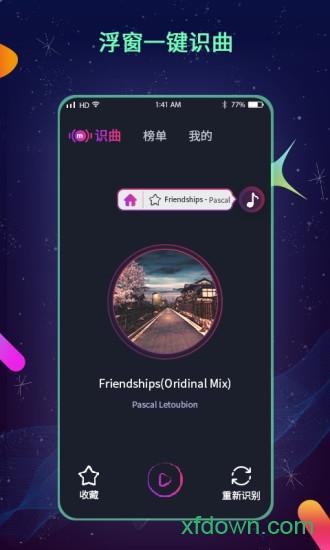 听歌识曲app下载
