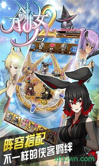 刀剑少女2电脑版下载