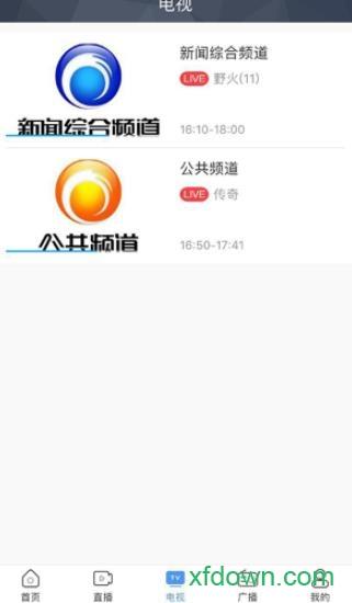连云港手机台app下载