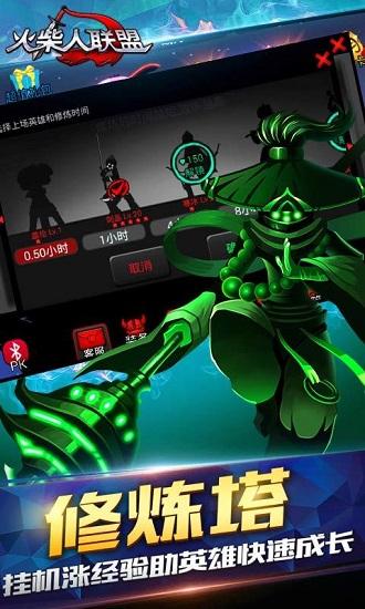 火柴人联盟神兵降临版免费下载