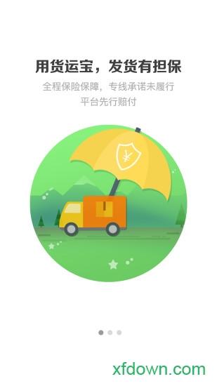 货运宝货主版app下载
