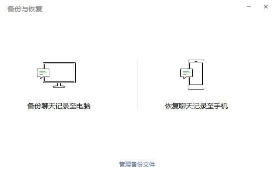 微信电脑版