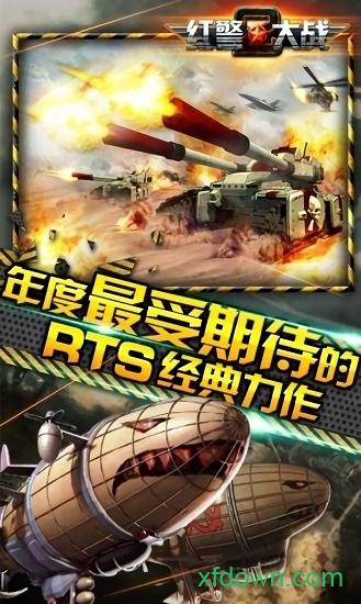 红警大战2游戏下载