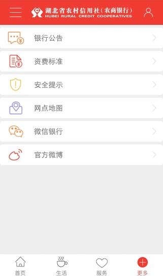 湖北农信手机银行app下载