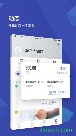 富民银行app官方下载