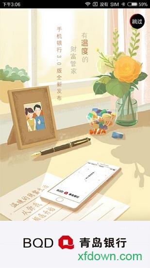青岛银行app下载